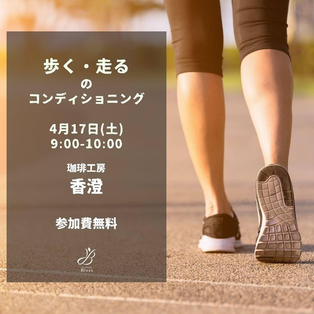 本日は定休日です。  お知らせがあります。  今月17日朝9時から10時迄店内でイベントがございます。 内容は 「歩く・走るのコンディショニング」 です。  コンディショニングってなんだろう? 「今日のコンディションは良いぞ!」「悪いな」なんて身体の調子の良し悪しは日々あると思いますが、「歩く前に」・「走る前に」調子の良いところに整えるのがコンディショニングです。  せっかく健康のために歩いているのに痛い辛いを我慢していたり、走るのが好きなのに走っていて故障してしまい走れなくなる。  そんな話を聞くことがあります。  歩く前・走る前に、歩ける身体・走れる身体に整えて気持ち良く歩きましょう!気持ち良く走りましょう! 長期にわたって故障無く続ける整え方を学びましょうというイベントです。  珈琲工房香澄でこの時間コーヒーを飲むとコンディショニングのレッスンが付いてくるイベントです。  珈琲が美味しく飲めるのも、気持ち良く身体が動かせるのも健康が1番の基礎になります。  教えて下さるコンディショニングサロンBlessさんには私も珈琲を反復して淹れる動作による不調の解消方法を教えて頂き大変助かっております。  是非自分で整える方法を学んで頂きたいと思います。  お時間のとれる方は是非お立ち寄り下さい。  # 喫茶店