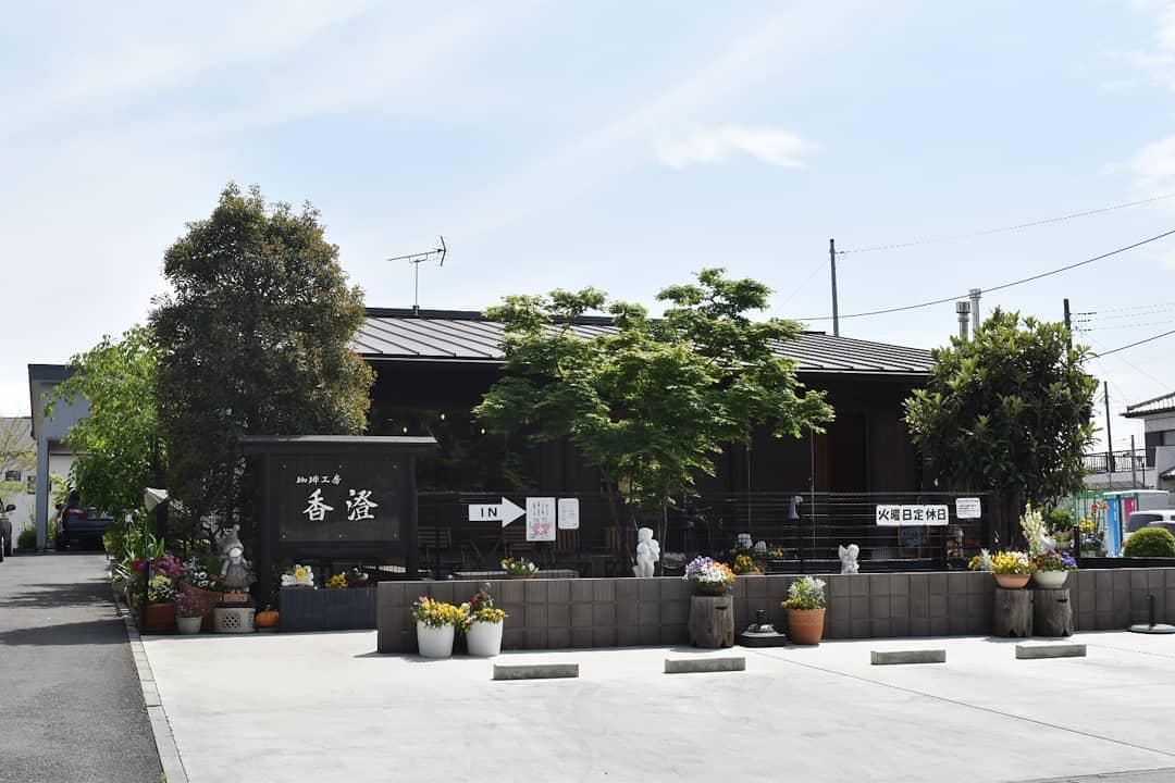 の駐車場が今年も明日5月12日から31日まで使用出来ないようです。  確認はこちら↓  http://www.parks.or.jp/kumagaya/important/002/002053.html  ワンちゃんのお散歩等で熊谷スポーツ文化公園をご利用されている皆様にはお困りの事態だと思います。  当店は開店 平日   10時から 土日祝日  9時から 閉店18時まで 暑くなってきたら19時に変更  開店前閉店後、熊谷スポーツ文化公園をご利用になりたい方は使って頂いて結構です。  ただし駐車場をご利用頂いているときに発生した事故窃盗等のトラブルには当店は責任を負いかねます。  駐車台数も5台詰めて頂いて6台程しかございませんが是非ご利用ください。  営業時間中におきましては駐車場のみのご利用はお断りさせて頂きます。  火曜定休日です。 定休日も遠慮なくご利用頂いて結構です。  駐車場はご利用頂くと同時に  #新型コロナまん延防止の為に皆様の日々の生活で、律するところは律して頂き、皆様と皆様を大切に思われている方々の為にも行政の指導や協力依頼にも応じて頂けるよう、珈琲工房香澄からもお願い致します。  皆様の1日が健やかで幸せにありますように そして今日出逢う珈琲が皆様に幸せを運べますように
